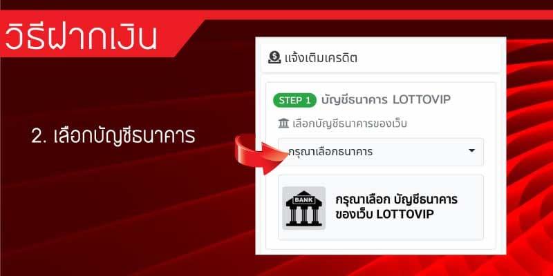 ฝากเงิน LOTTOVIP แทงหวยออนไลน์2