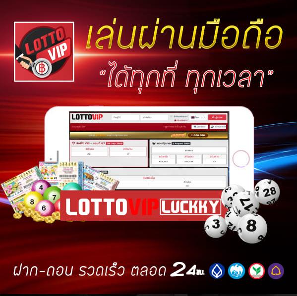ฝากเงิน LOTTOVIP แทงหวยออนไลน์