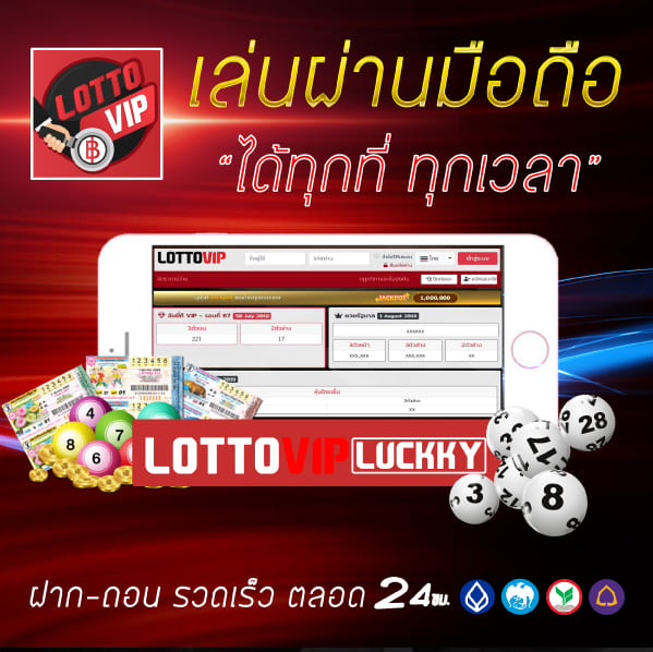 Huay Online Lottovip