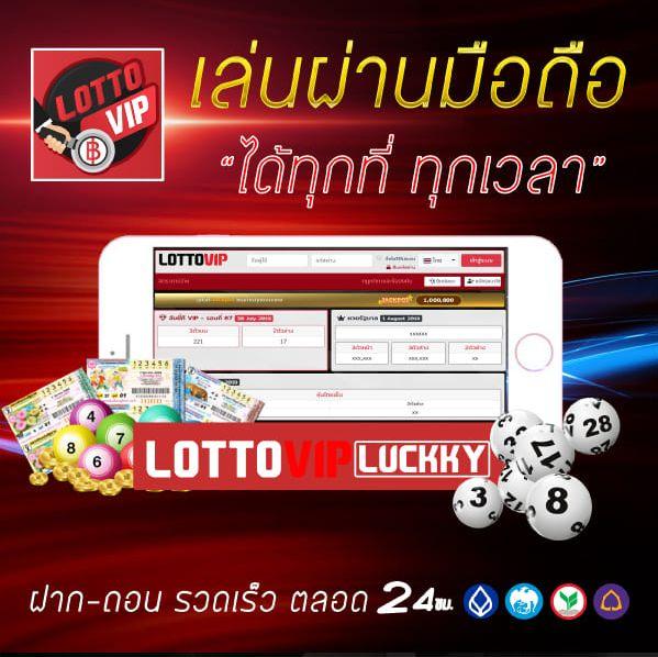 ราคาจ่าย Lotto VIP จ่ายจริงปลอดภัย2